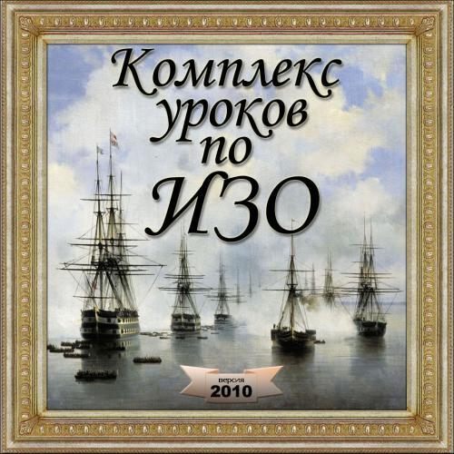 ... поурочные планы, картины: cd-izo.narod.ru